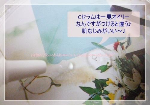 ビーグレン 評判.JPG