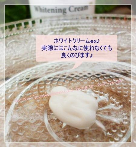 ホワイトクリームex.JPG